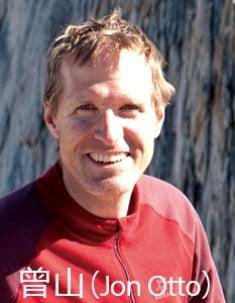 Jon Otto